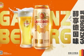 """感德啤酒""""醇享德国味,叫我GANZBERG""""系列活动圆满收官"""