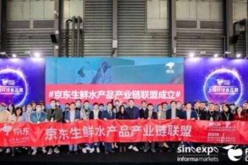 """""""京东生鲜水产品产业链电商消费专场论坛""""成功举办"""