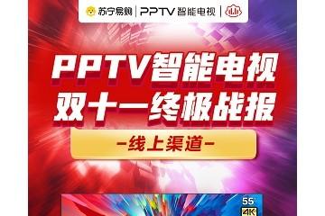 PPTV双十一终极战报:55吋4K超高清AI智能电视销量同比增长652.06%