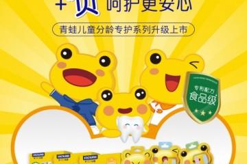 三大无添加承诺,经典IP形象回归,青蛙儿童牙膏牙刷焕新上市!