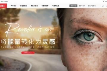 布雷博全新电商平台REVELIA在华揭幕