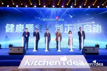 田螺云厨召开2021战略发布会:以健康+数字化推动厨电行业变革