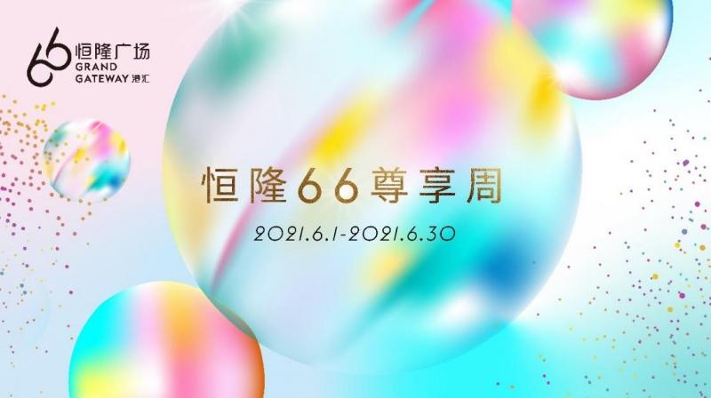 上海港汇恒隆广场66尊享周燃力开启插图