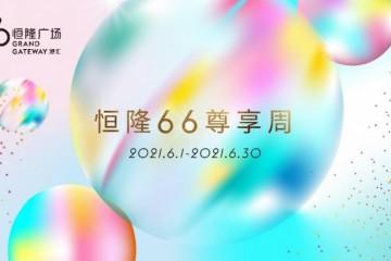 上海港汇恒隆广场66尊享周燃力开启