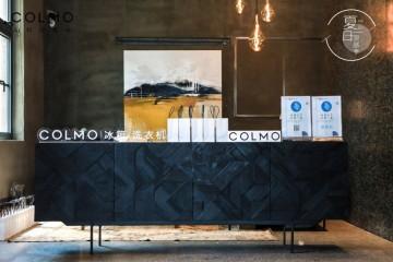 引领高端生活演进,COLMO冰箱·洗衣机夏日灵感沙龙探索理享生活的答案