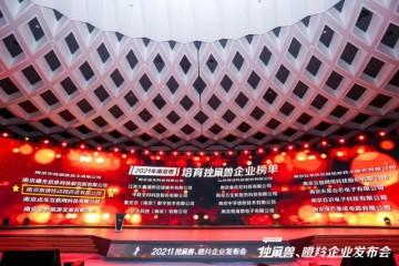 再获殊荣!朗博特入选2021年度南京市培育独角兽企业!