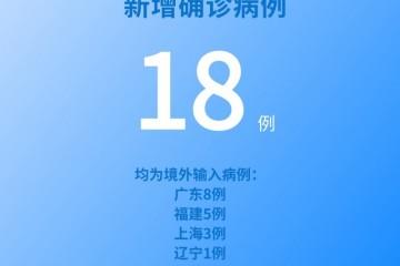 国家卫健委7月1日新增新冠肺炎确诊病例18例均为境外输入病例