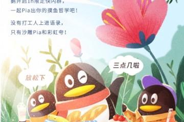 组建方言Pia戏茶话会,亚文化爱好者在QQ里放松并感受各地风土人情