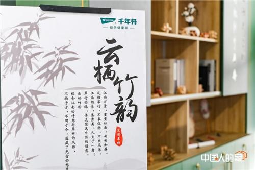 千年舟入驻《中国人的家》 这张板究竟有什么魔力V1736.png