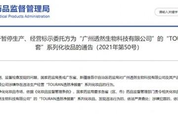 国家药监局TOURAN透然净颜套系列化妆品暂停生产经营