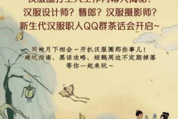 """腾讯QQ联合刺猬举办汉服职人分享会,看国风青年如何为热爱""""打工"""""""