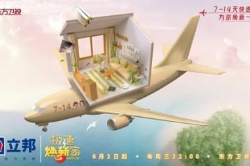 """立邦携手《极速焕新家》3个月为12个中国家庭打造梦想""""屋托邦"""""""