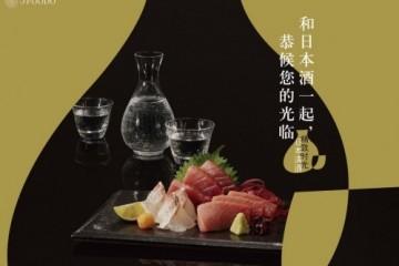 与日本清酒共度秋夜 悠享精致时光