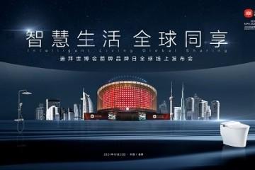 让世界看见箭牌品质,箭牌家居迪拜世博会中国品牌日全球直播!